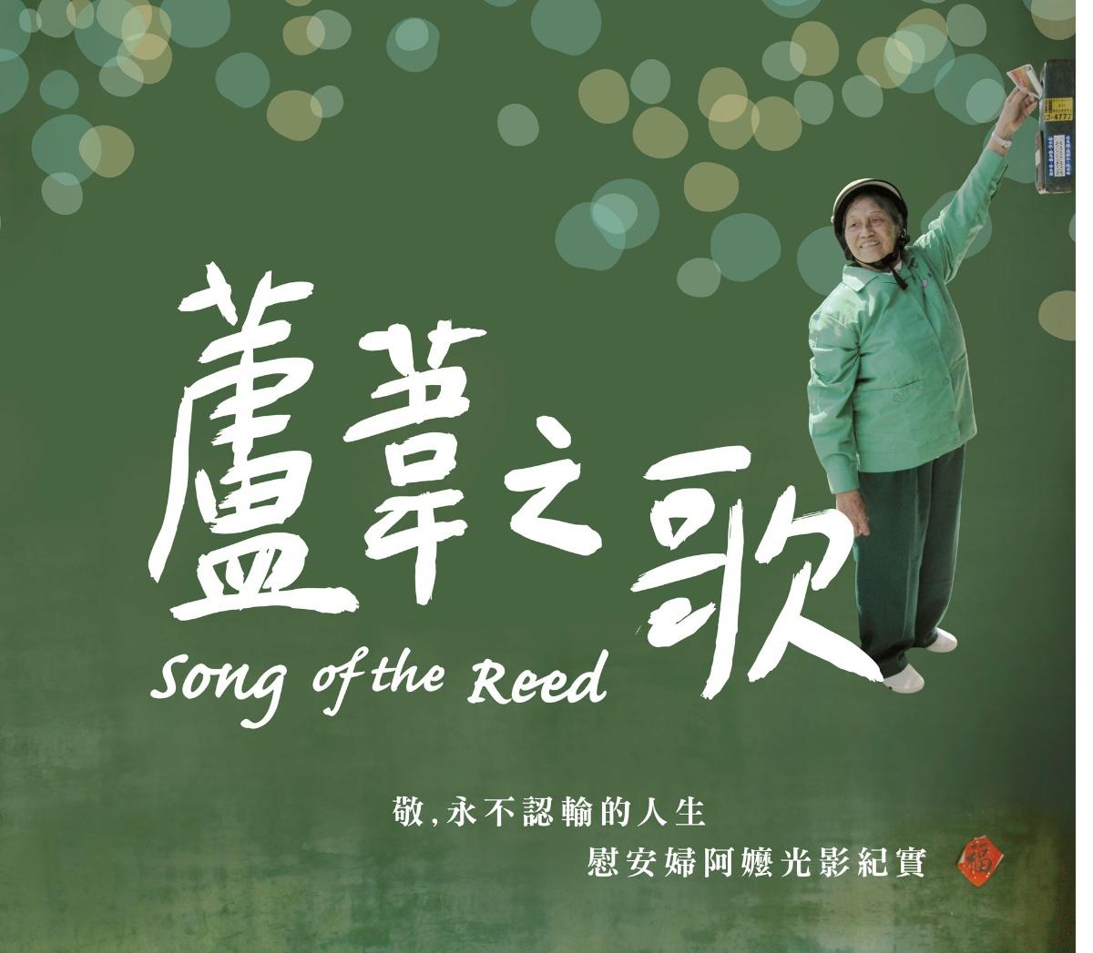 Linkki tapahtumaan Song of the Reed